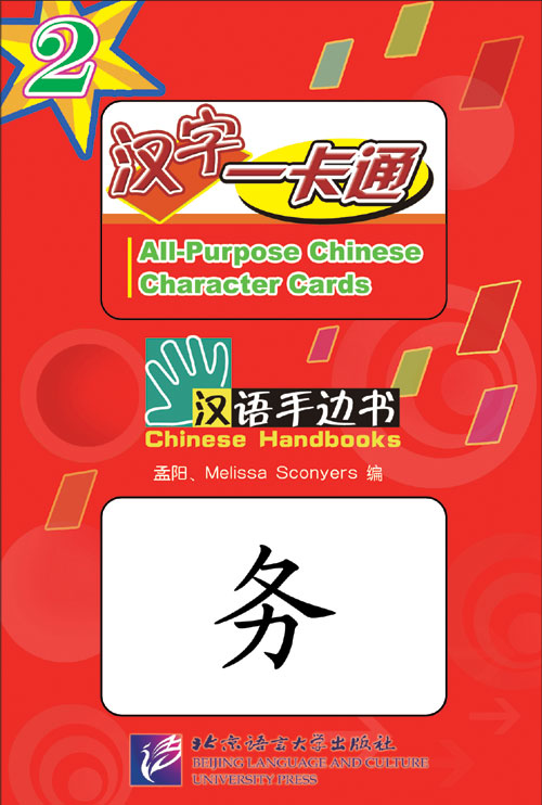 Chinese Handbooks: All-Purpose Chinese Character C (View larger image)