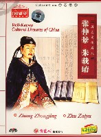 Well-Known Cultural Literates of China: Zhang Zhon (View Larger Image)