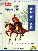 Well-Known Cultural Literates of China: Cao Cao/ C (View Larger Image)