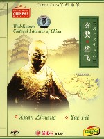 Well-Known Cultural Literates of China: Xuan Zang/ (Image linked with this item)