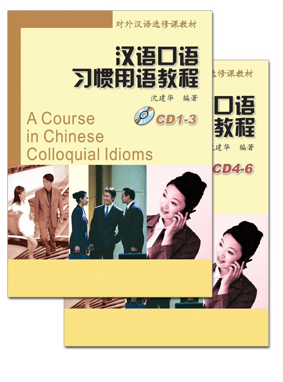 A Course In Chinese Colloquial Idioms (2 packs CDx (View larger image)