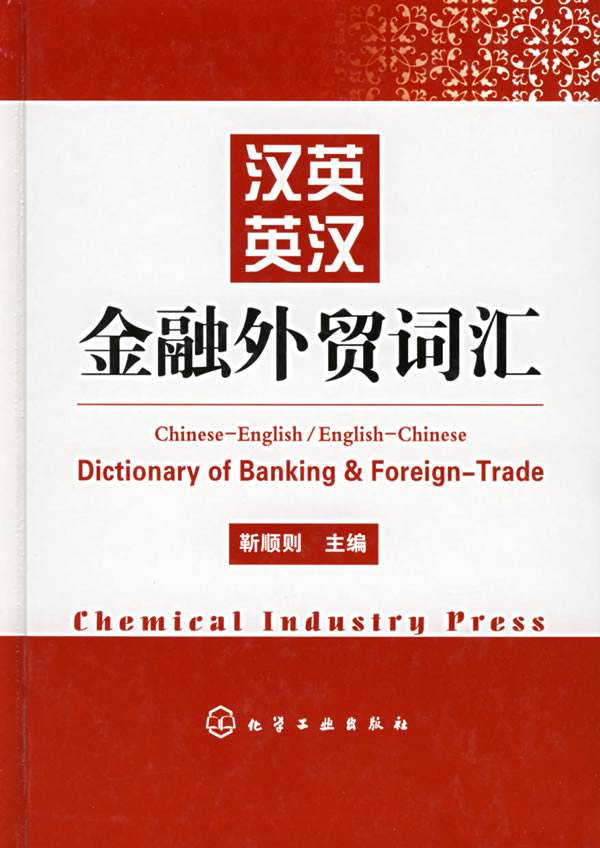 Chinese-English English-Chinese Dictionary of Bank (View larger image)