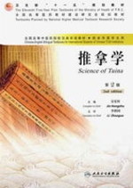 Science of Tuina (View larger image)