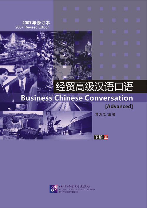 Business Chinese Conversation (Advanced 2) (with M (View larger image)