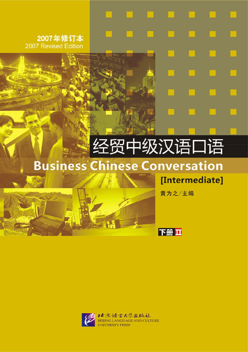 Business Chinese Conversation (Intermediate 2) (wi (View larger image)