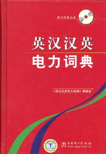 An English-Chinese/Chinese-English Dictionary of E (View larger image)