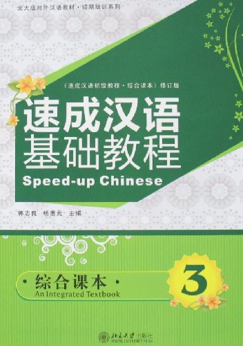 *Speed Up Chinese: An Integrated Textbook 3 (with  (View larger image)