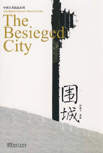 Abridged Chinese Classic Series: The Besieged City (View larger image)