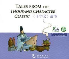 Tales from the Thousand character classic 《千字文》故事( (Tales from the Thousand character classic 《千字文》故事(1CD-ROM))