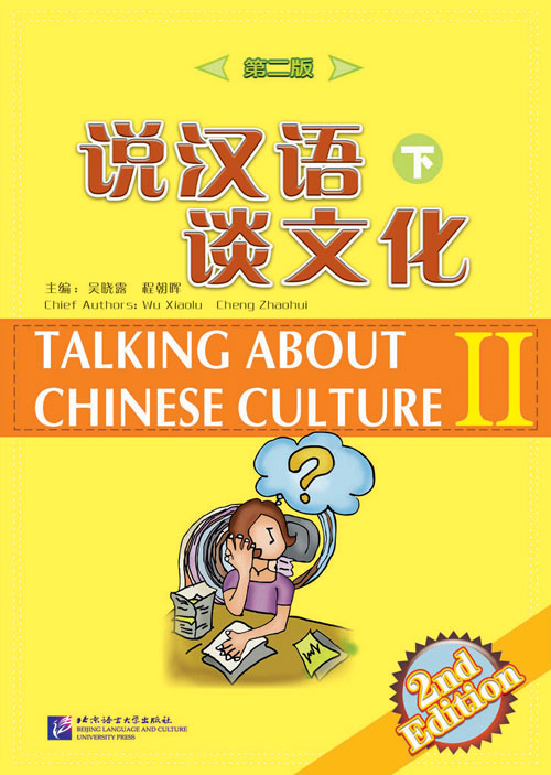 Talking about Chinese Culture/Shuo Hanyu Tan Wenhu (View larger image)