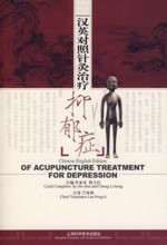 Chinese-English Edition of Acupuncture Treatment f (View larger image)