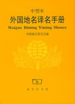 Dictionary of Place Names (English-Chinese edition (View larger image)
