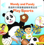 Mandy and Pandy Play Sports (BOOK AND CD SET) (View larger image)