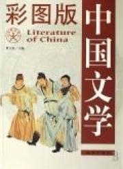 Literature of China (Chinese edition) (View larger image)
