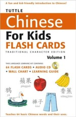 Chinese for Kids Flash Card Kit (Traditional Chara (View larger image)