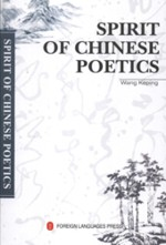 Spirit of Chinese Poetics (View larger image)