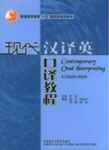 Contempory Oral Interpreting (The Course book) (View larger image)