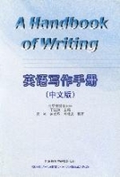 A Handbook of Writing (Chinese Edition) (View larger image)