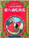 China Classical Cartoon Series - Pig Bajie Eats Wa (China Classical Cartoon Series - Pig Bajie Eats Watermelon (in Chinese with pinyin))