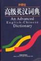 An Advanced English-Chinese Dictionary (View larger image)