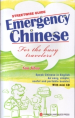 Streetwise Guide: Emergency Chinese: For the Busy  (View larger image)
