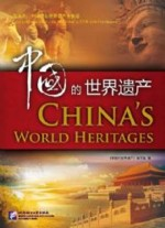 China''s World Heritages (English-Chinese) (View larger image)