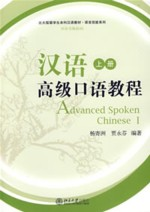 Advanced Spoken Chinese Vol. 1 (with MP3 CD) (View larger image)