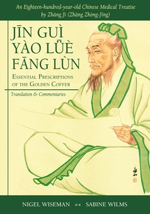 Jin Gui Yao Lue - Essential Prescriptions of the G (Jin Gui Yao Lue - Essential Prescriptions of the Golden Coffer)