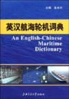An English-Chinese Maritime Dictionary (View larger image)