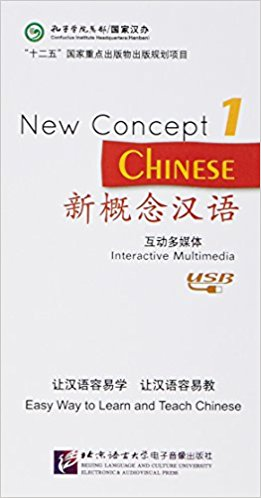 New Concept Chinese 1: Interactive Multimedia (BUP-New Concept Chinese 1 (Cassettes x 2))