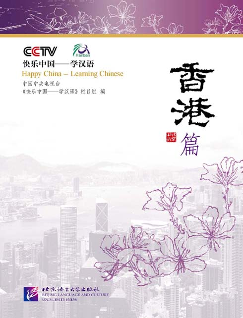 Happy China - Learning Chinese:Hong Kong (With DVD (View larger image)