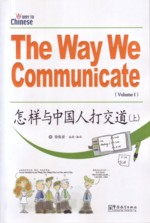 The Way We Communicate (Volume 1) (View larger image)