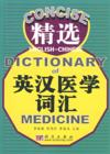 Concise English-Chinese Dictionary of Medicine (View larger image)