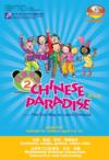 Chinese Paradise - The Fun Way to Learn Chinese 2: (View larger image)
