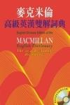 English-Chinese Edition of the MacMillan English D (View larger image)