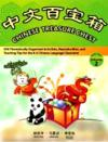 Chinese Treasure Chest 2: (View larger image)
