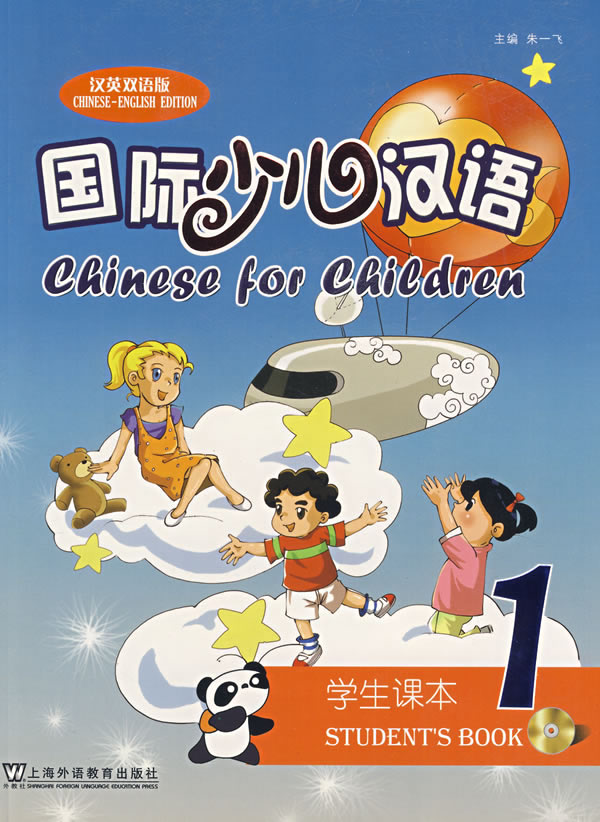 Chinese for Children: Student''s Book 1 (with CD) (View larger image)