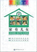 A Multi-skill Chinese Course: Home with Kids 2 (Co (View larger image)