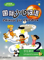 Chinese for Children: Student''s Book 2  (with CD) (View larger image)