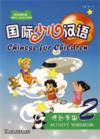 Chinese for Children: Activity Workbook 2 (View larger image)