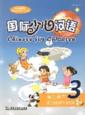 Chinese for Children: Student''s Book 3  (with CD) (View larger image)