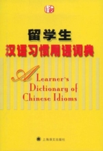 A Learner''s Dictionary of Chinese Idioms (View larger image)