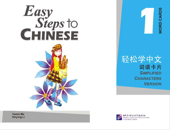 Easy Steps to Chinese 1: Word Cards (Simplified Ch (Image linked with this item)