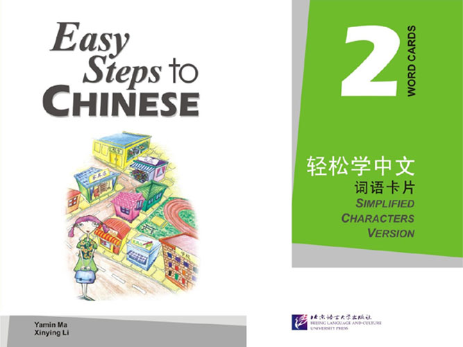 Easy Steps to Chinese 2: Word Cards (Simplified Ch (Image linked with this item)