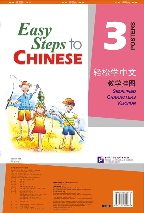 Easy Steps to Chinese 3: Posters (Simplified Chara (Image linked with this item)