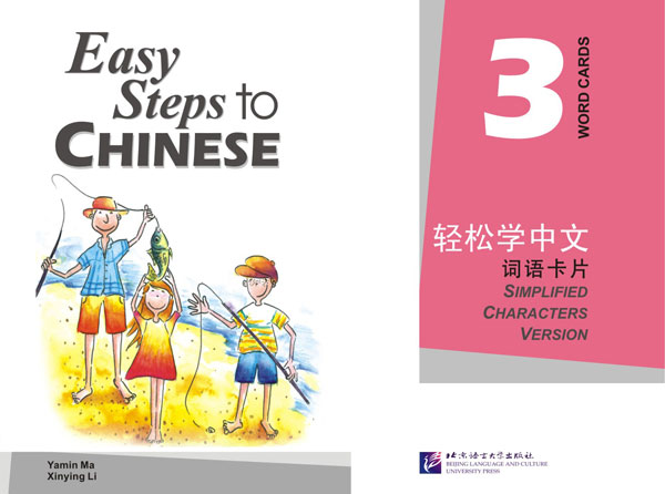 Easy Steps to Chinese 3: Word Cards (Simplified Ch (Image linked with this item)