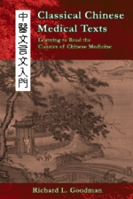 Classical Chinese Medical Texts (View larger image)