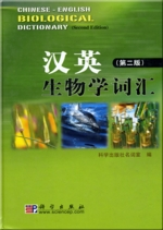 Chinese English Biological Dictionary (View larger image)