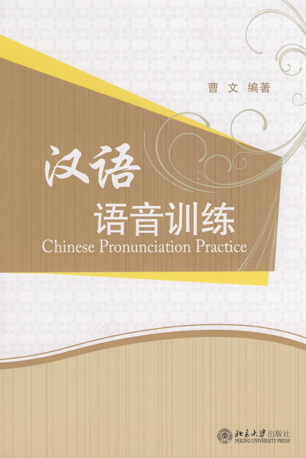 Chinese Pronunciation Practice (With CD) (View larger image)