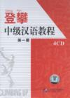 Climbing Up - An Intermediate Chinese Course vol.1 (View larger image)